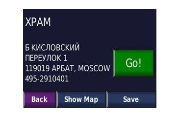 Garmin On the Road Maps GPS City Navigator Russia NT 010-11248-00